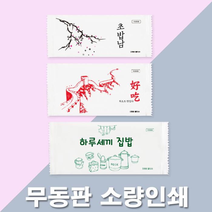 맞춤물티슈-소사이즈<BR>[1천개/5천개/1만개]