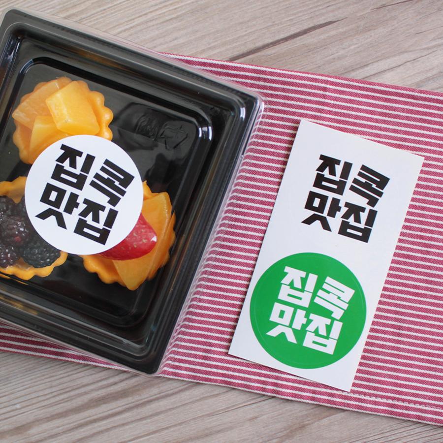 기성스티커)집콕맛집(원형50)_100P