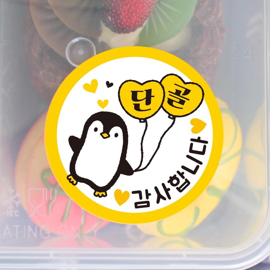 기성스티커)펭단골감사5호 [100개]