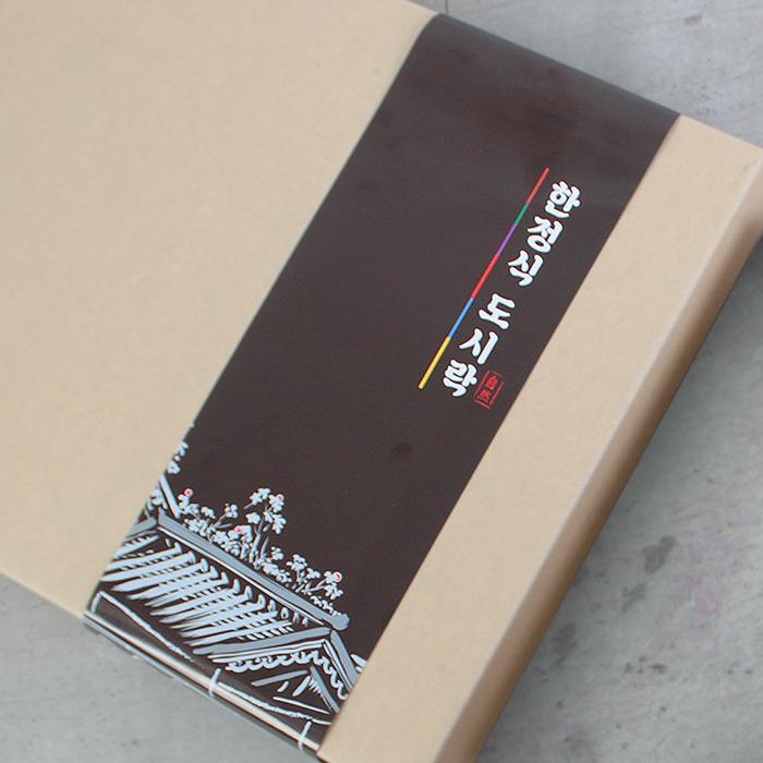 종이띠지)한정식도시락1250 [200장x50원]